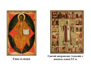 Спас в силах Святой митрополит Алексий, с житием, конец XV в. Дионисий (около 14