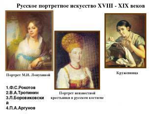 Русское портретное искусство XVIII - XIX веков Портрет М.И. Лопухиной Портрет не