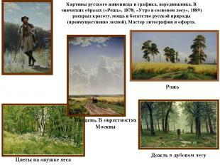 Картины русского живописца и графика, передвижника. В эпических образах («Рожь»,