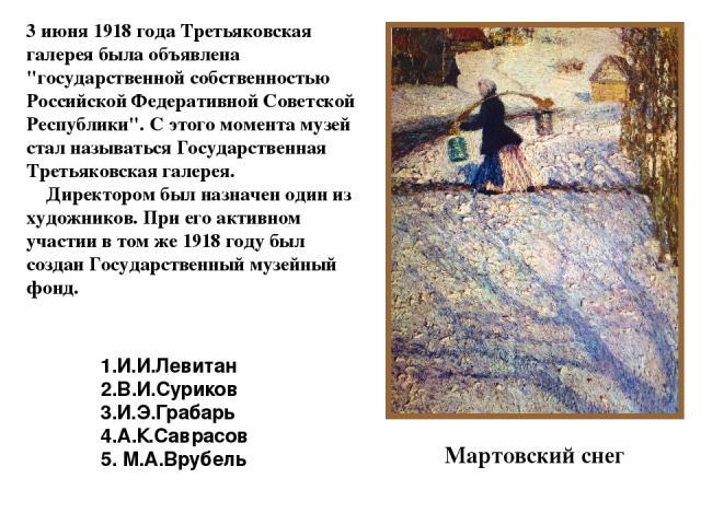 3 июня 1918 года Третьяковская галерея была объявлена