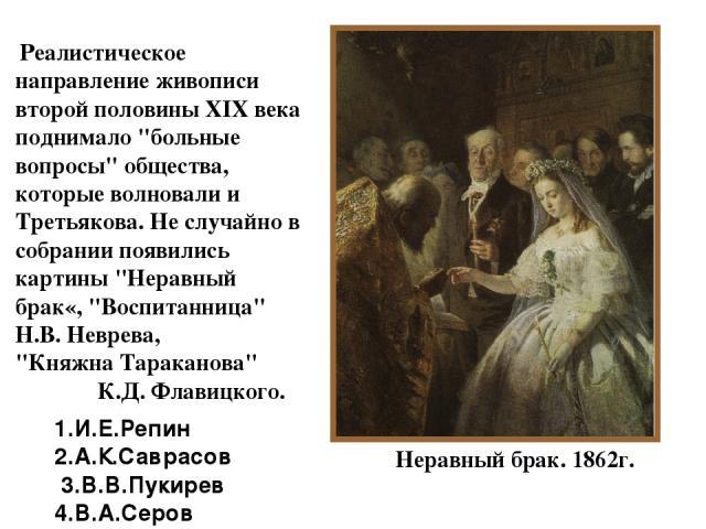 Неравный брак. 1862г. Реалистическое направление живописи второй половины XIX века поднимало