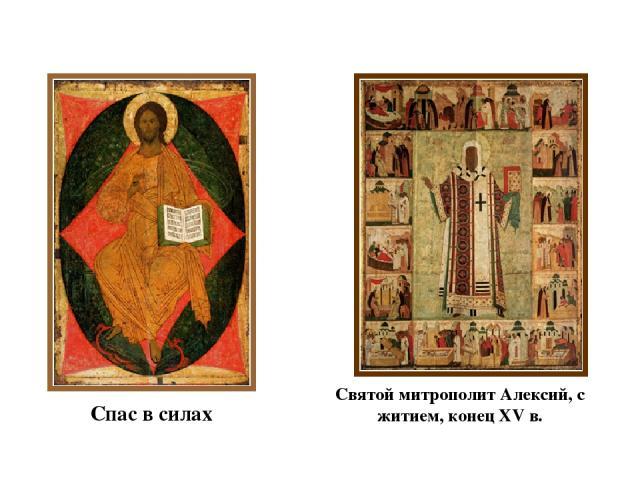 Спас в силах Святой митрополит Алексий, с житием, конец XV в. Дионисий (около 1440 – около 1505 г.г.)