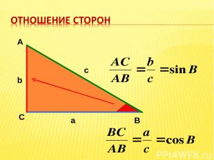 А С В b c a