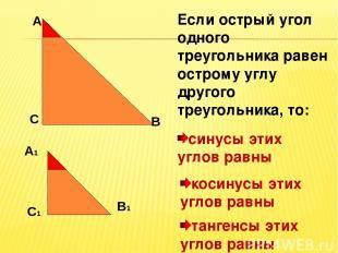 А С В Если острый угол одного треугольника равен острому углу другого треугольни