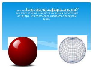 Что такое сфера и шар? геометрическое тело, ограниченное поверхностью, все точки