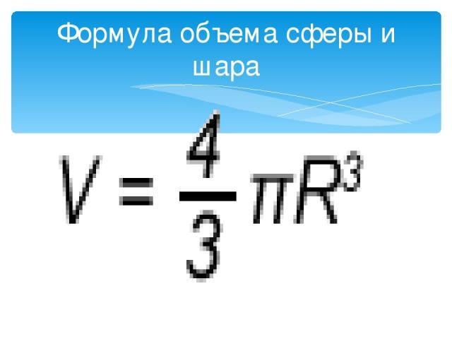 Формула объема сферы и шара