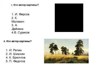 7. Кто автор картины? 1. И. Фирсов 2. К. Малевич 3. А. Дейнека 4.В. Суриков 8. К