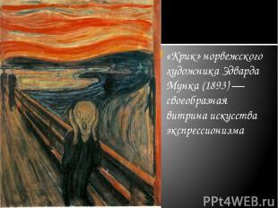М.И. Врубель Михаил Александрович Вру бель (5марта1856 – 1 апреля1910)- рус
