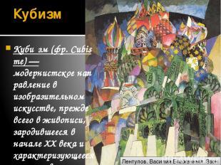 Кузьма Серге евич Петро в-Во дкин (1878-1939)— российский и советский живописе
