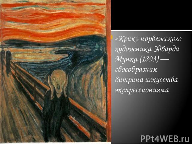 М.И. Врубель Михаил Александрович Вру бель (5марта1856 – 1 апреля1910)- русский художник рубежа XIX-XX веков, прославивший своё имя практически во всех видах и жанрах изобразительного искусства.