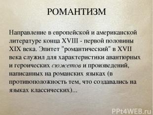 РОМАНТИЗМ Направление в европейской и американской литературе конца XVIII - перв