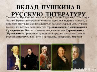 ВКЛАД ПУШКИНА В РУССКУЮ ЛИТЕРАТУРУ Творчество Пушкина проложило дорогу Гоголю, Т