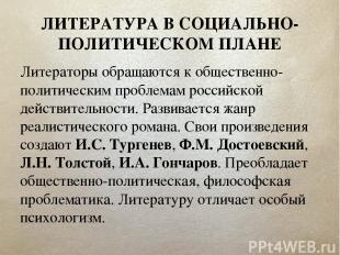 ЛИТЕРАТУРА В СОЦИАЛЬНО-ПОЛИТИЧЕСКОМ ПЛАНЕ Литераторы обращаются к общественно-по