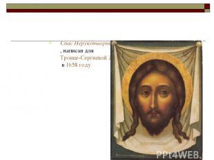 Спас Нерукотворный, написан для Троице-Сергиевой Лавры в 1658году