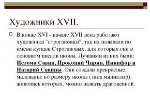 """Художники XVII. В конце XVI - начале XVII века работают художники """"строгановцы"""","""