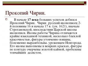 Прокопий Чирин.  В начале 17 века больших успехов добился Прокопий Чирин. Ч