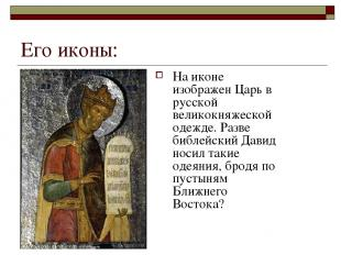 Его иконы: На иконе изображен Царь в русской великокняжеской одежде. Разве библе