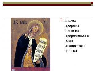 Икона пророка Илии из пророческого ряда иконостаса церкви