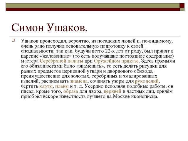 Симон Ушаков. Ушаков происходил, вероятно, из посадских людей и, по-видимому, очень рано получил основательную подготовку к своей специальности, так как, будучи всего 22-х лет от роду, был принят в царские «жалованные» (то есть получавшие постоянное…