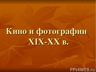 Кино и фотографии XIX-ХХв.