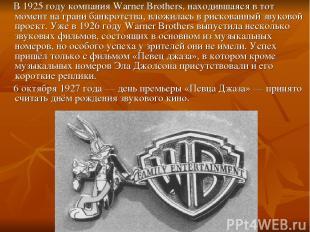 В 1925 году компанияWarner Brothers, находившаяся в тот момент на грани банкрот