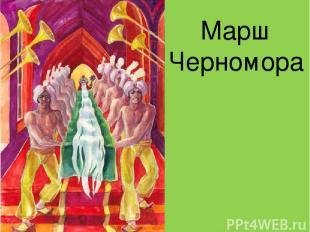 Марш Черномора