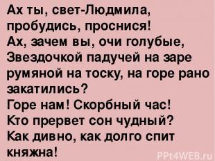 Ах ты, свет-Людмила, пробудись, проснися! Ах, зачем вы, очи голубые, Звездочкой