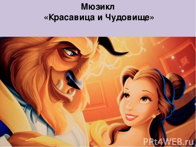 Мюзикл «Красавица и Чудовище»