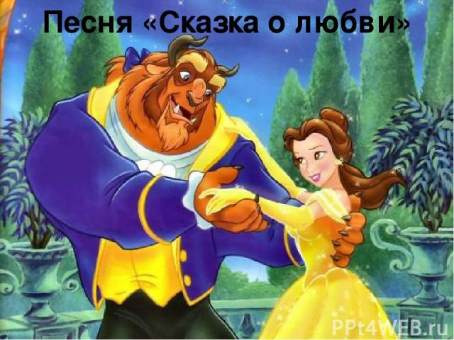 Песня «Сказка о любви»