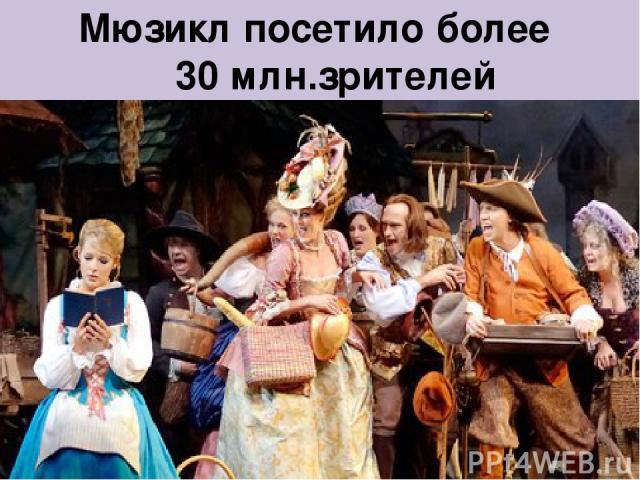Мюзикл посетило более 30 млн.зрителей