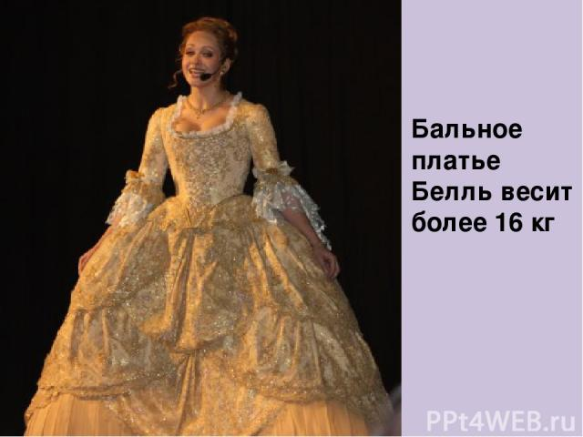 Бальное платье Белль весит более 16 кг