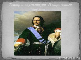 Театр и скульптура Петровского времени.