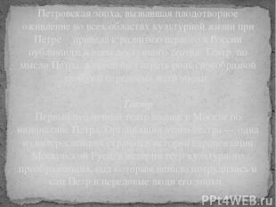Петровская эпоха, вызвавшая плодотворное оживление во всех областях культурной ж