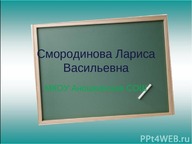 Смородинова Лариса Васильевна МКОУ Аношкинская СОШ