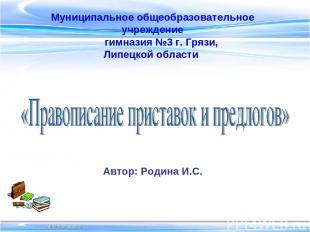 Муниципальное общеобразовательное учреждение гимназия №3 г. Грязи, Липецкой обла