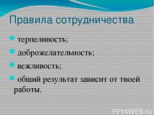 Правила сотрудничества терпеливость; доброжелательность; вежливость; общий резул