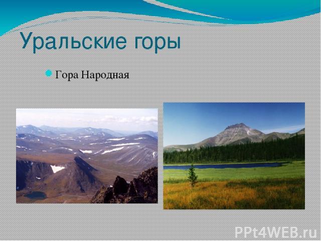 Уральские горы Гора Народная