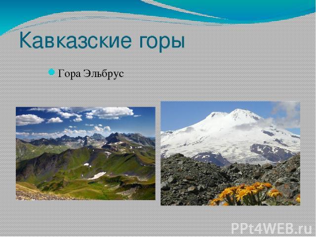 Кавказские горы Гора Эльбрус