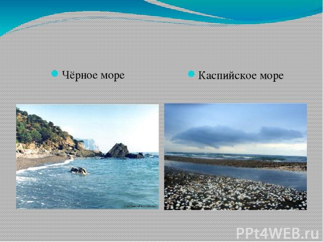Чёрное море Каспийское море