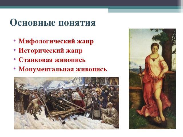 Основные понятия Мифологический жанр Исторический жанр Станковая живопись Монументальная живопись