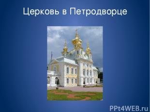 Церковь в Петродворце