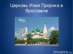 Церковь Илии Пророка в Ярославле