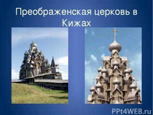 Преображенская церковь в Кижах