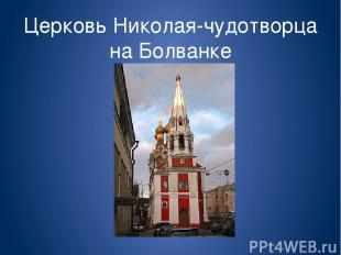 Церковь Николая-чудотворца на Болванке