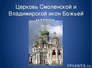 Церковь Смоленской и Владимирской икон Божьей матери