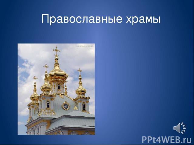 Православные храмы