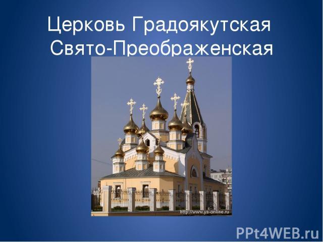 Церковь Градоякутская Свято-Преображенская
