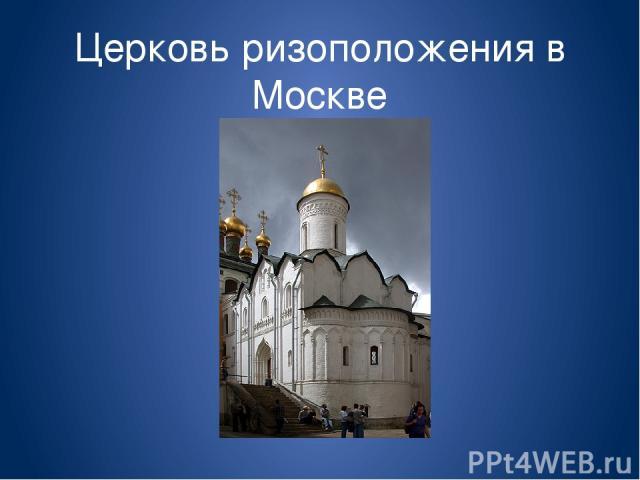 Церковь ризоположения в Москве