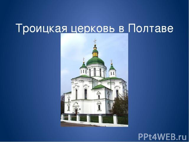 Троицкая церковь в Полтаве
