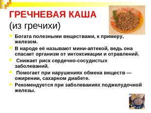 ГРЕЧНЕВАЯ КАША (из гречихи) Богата полезными веществами, к примеру, железом. В н
